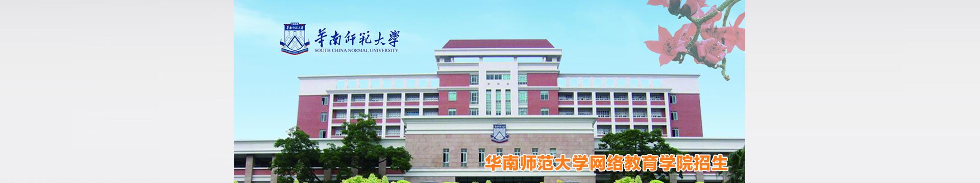 华南师范大学网络教育学院招生