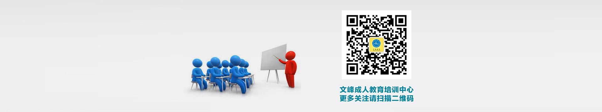 文峰成人教育培训中心