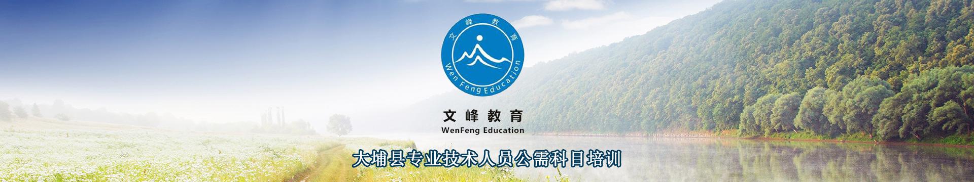 大埔县专业技术人员公需科目培训