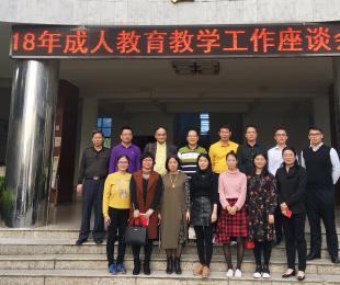 阳江职业技术学院2018年成人教育教学工作座谈会
